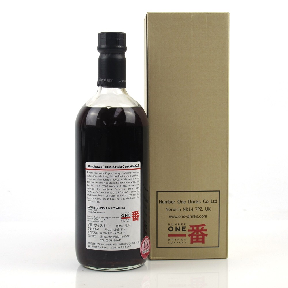 be835bc4435 Karuizawa 1995 Single Cask 18 Year Old #5022 / Ghost Series #2 - Only 22  Bottles